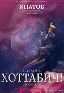 Хоттабыч (мюзикл) Харьков