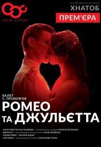 РОМЕО И ДЖУЛЬЕТТА (балет) Харьков