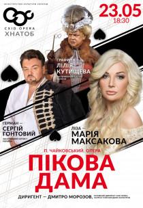 ПИКОВАЯ ДАМА (Опера) Харьков