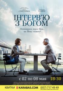 Интервью с Богом Харьков