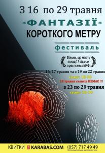 ФАНТАЗИИ короткого метра Харьков