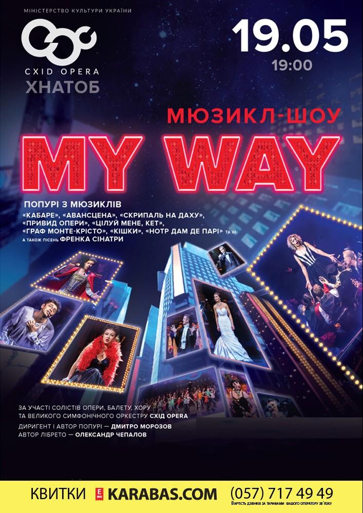 Концерт MY WAY Харьков