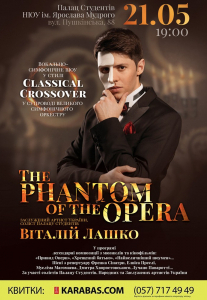 The Phantom of the opera Харьков