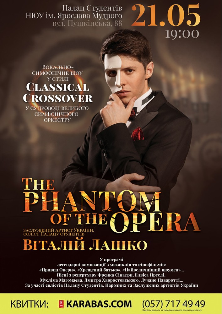 The Phantom of the opera Харьков