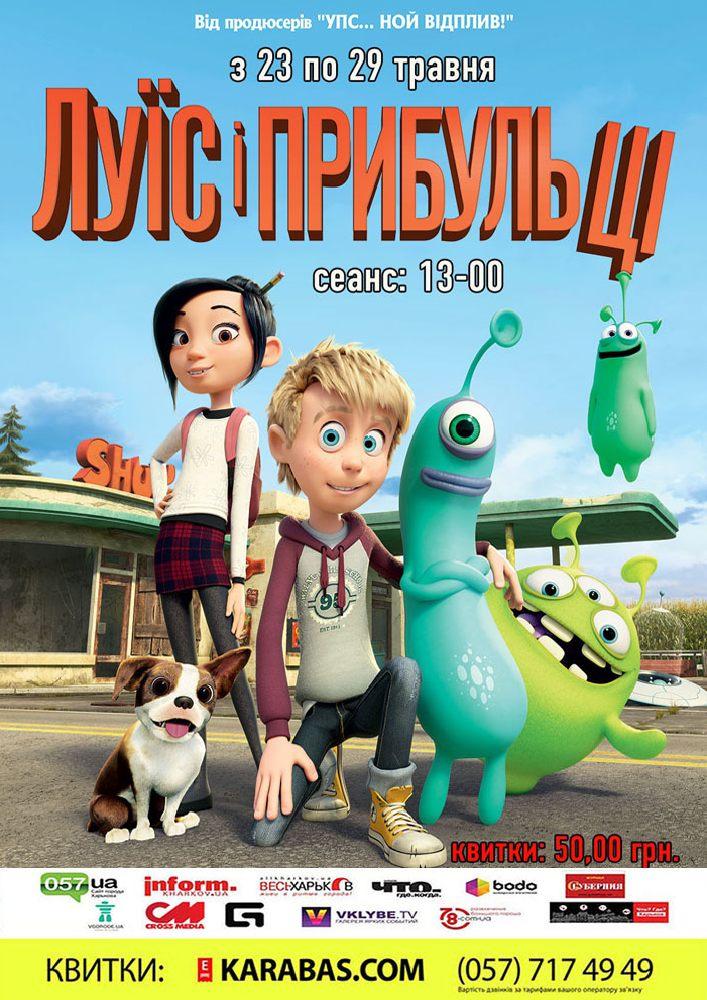 Луис и пришельцы Харьков