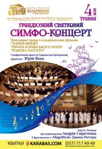 Грандіозний святковий симфо-концерт Харьков