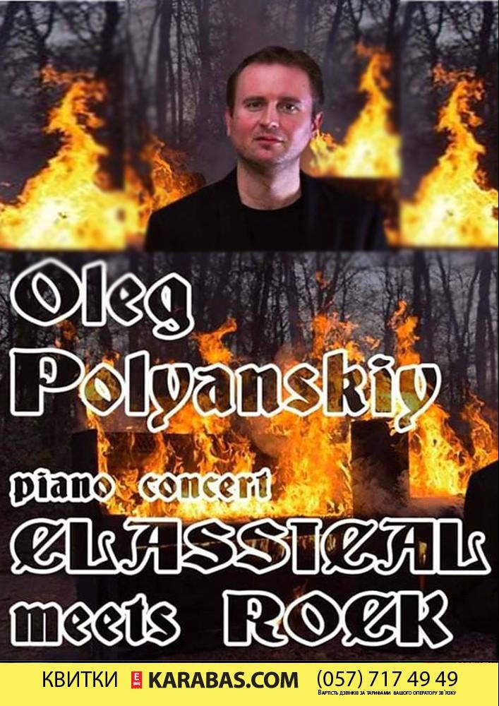 Oleg Polyanskiy «Keys Must Go On» Харьков
