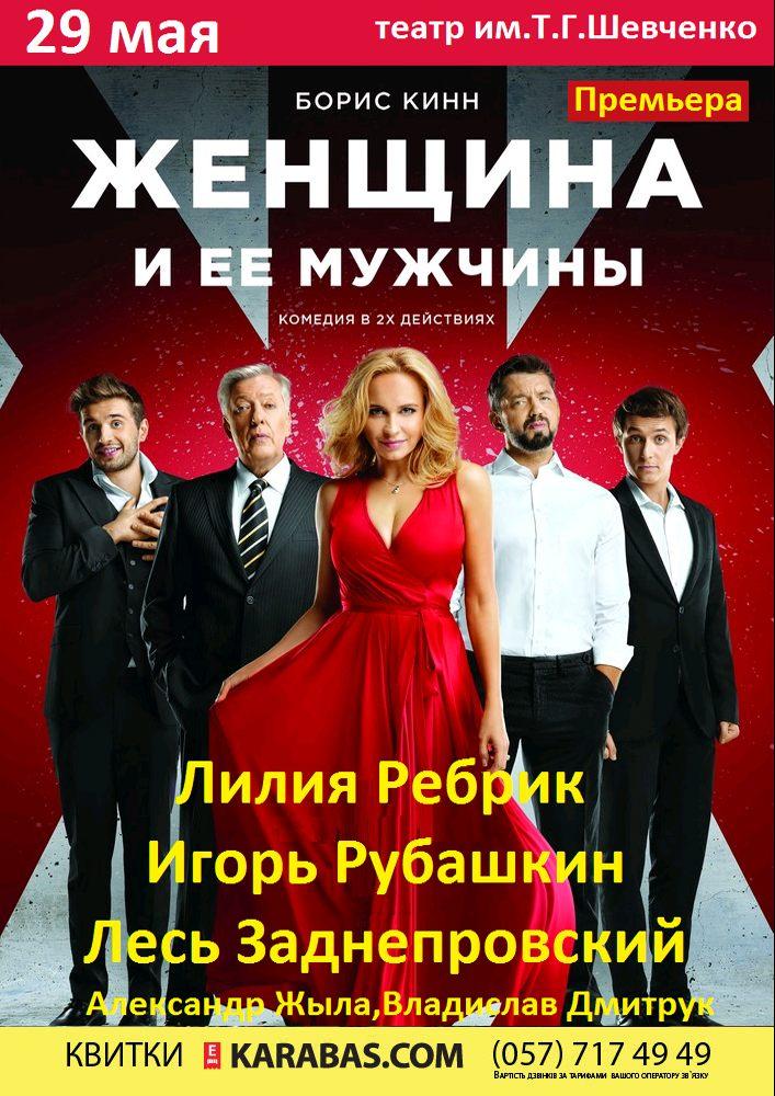 Женщина и её мужчины Харьков