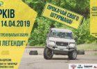Харьковчан приглашают потренироваться в навыках вождения автомобиля