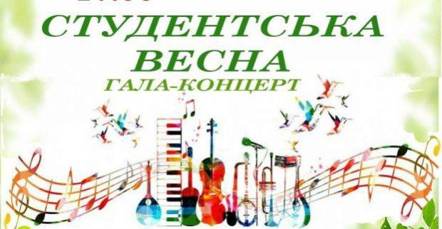 В Харькове проходит конкурс «Студенческая весна-2019»