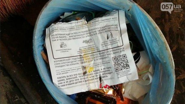 В волонтерской палатке на площади Свободы нашли агитационные листовки