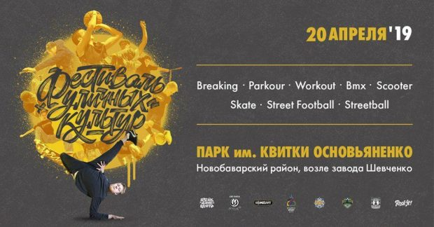 В Харькове пройдет три Фестиваля уличных культур