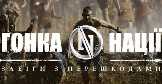 В Харькове пройдет «Гонка нации»