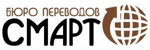 Бюро переводов СМАРТ, Харьков