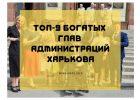 ТОП-9 богатых глав администраций Харькова