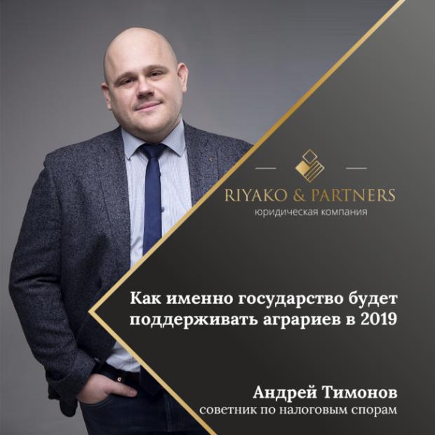 RIYAKO&PARTNERS, юридическая компания