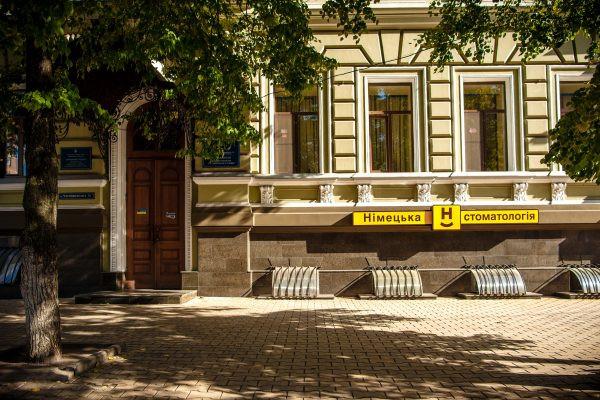 Немецкая Стоматология, Харьков