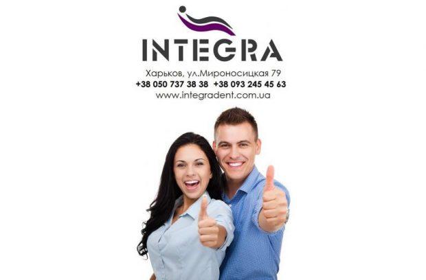 Integra - стоматологическая клиника Харьков
