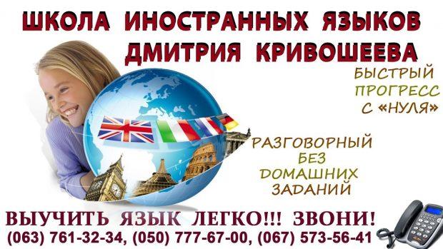 Курсы иностранных языков iMova