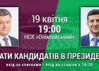 Полное расписание телетрансляции дебатов между Порошенко и Зеленским