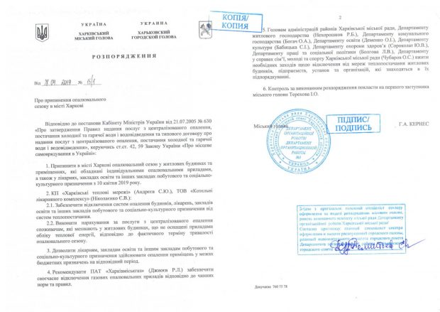 В Харькове завершается отопительный сезон