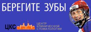 Цифровая Компьютерная Стоматология на Госпроме