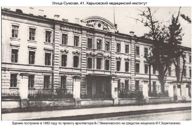 Харьковский медицинский институт