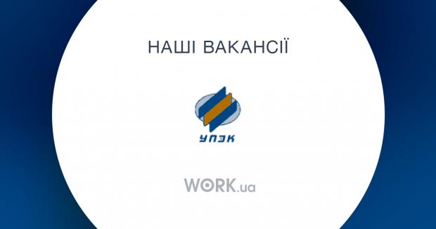 """Компания """"Упэк"""", вакансии"""