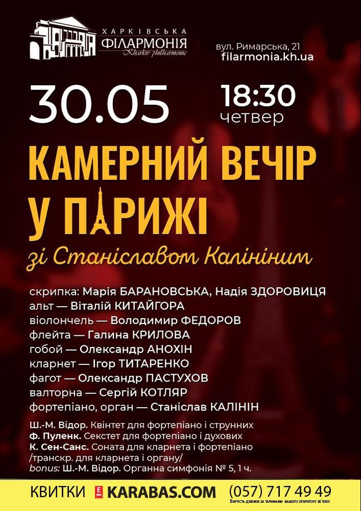 Камерний вечір у Парижі зі Станіславом Калініним Харьков