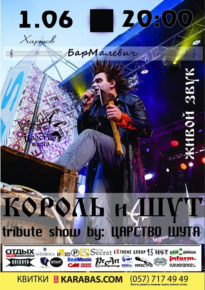 Царство Шута Харьков