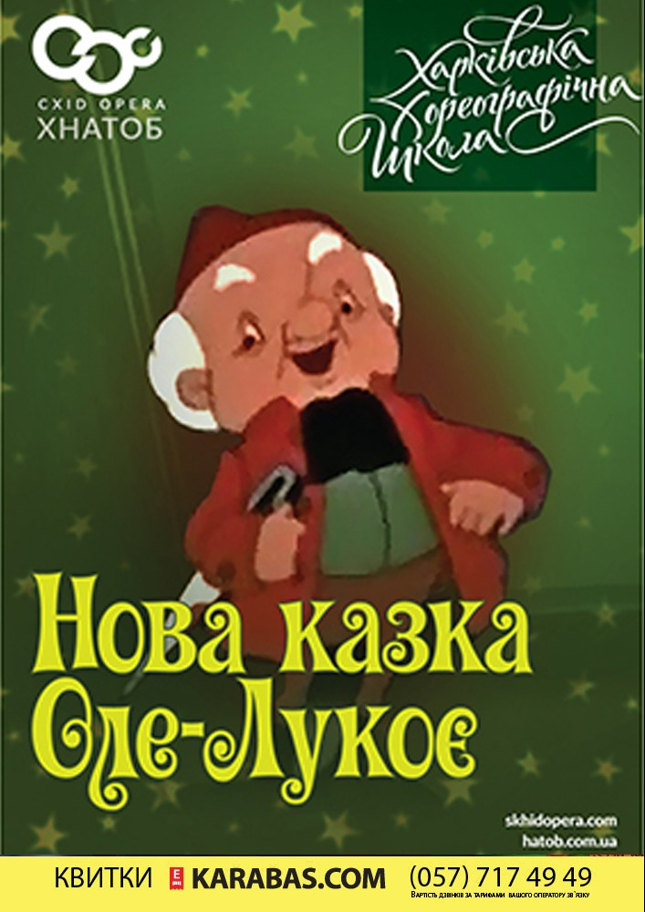 Нова казка Оле-Лукоє Харьков