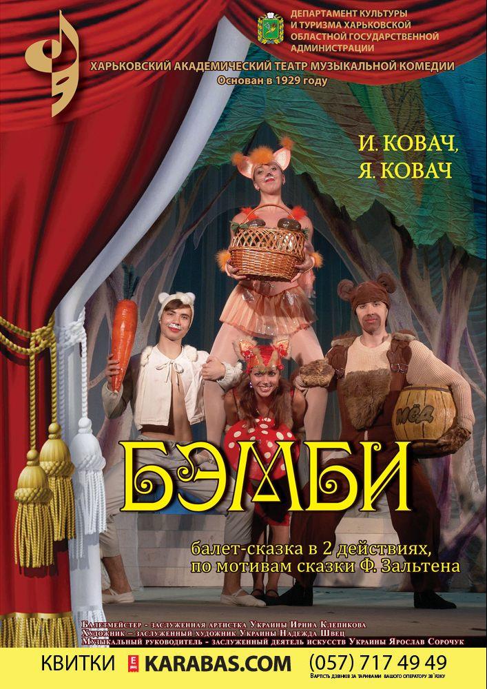 Балет-сказка «Бэмби» Харьков