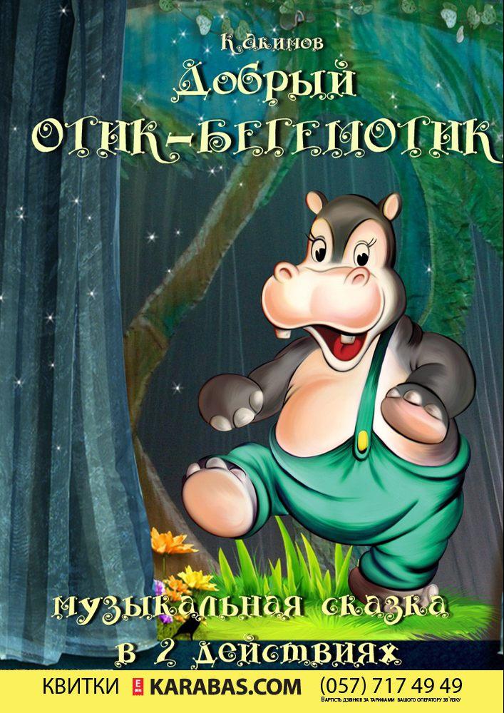 Музыкальная сказка «Добрый Отик-бегемотик» Харьков