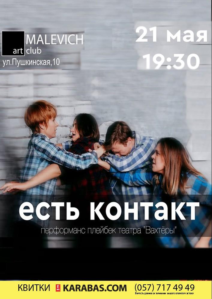 «Есть контакт» – перформанс плейбек театра «Вахтеры» Харьков