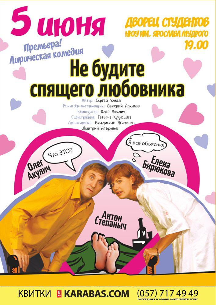 Не будите спящего любовника Харьков
