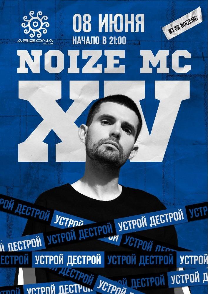 Noize MC XV Харьков