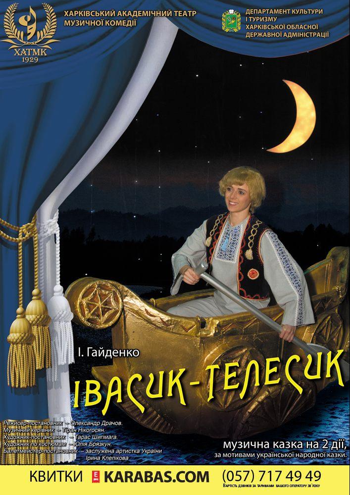 Музыкальная сказка «Ивасик-Телесик» Харьков