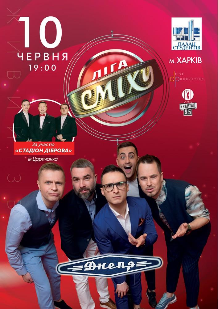 Ліга Сміху. Команда «Дніпро». Гості програми - «Стадіон Діброва» Харьков