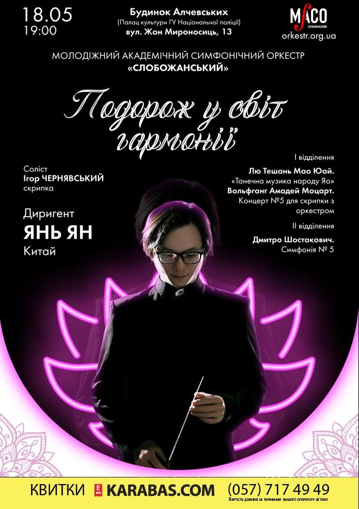 Подорож у світ гармонії Харьков