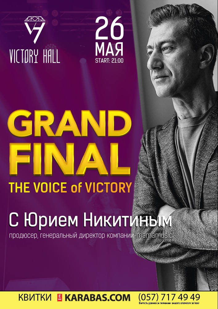 Grand final. The Voice of Victory Харьков