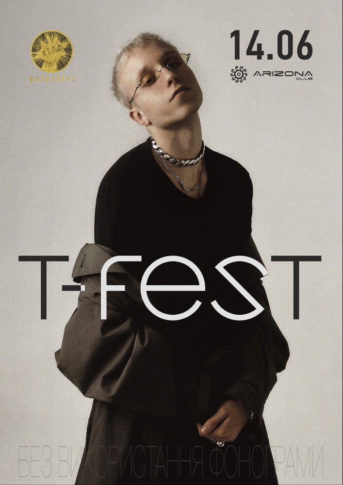 T-Fest Харьков
