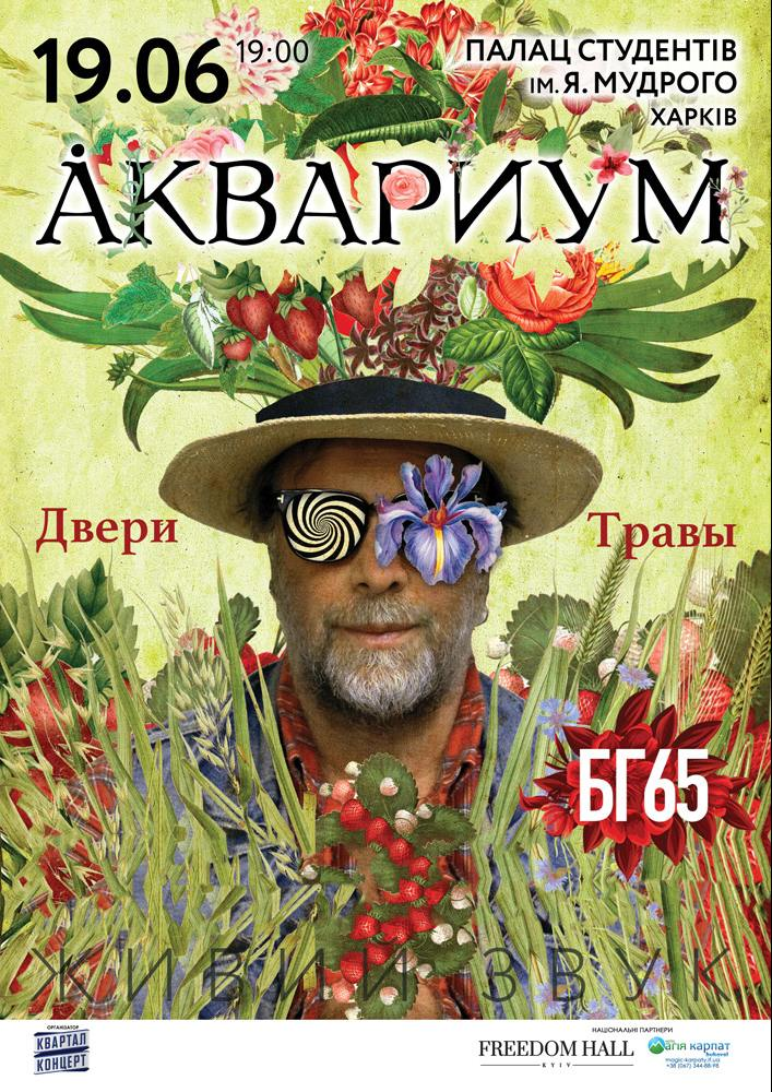 Аквариум БГ65. Двери Травы Харьков