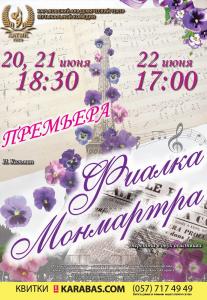 Премьера!!! «Фиалка Монмартра» Харьков