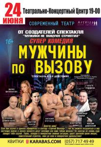 Мужчины по вызову Харьков