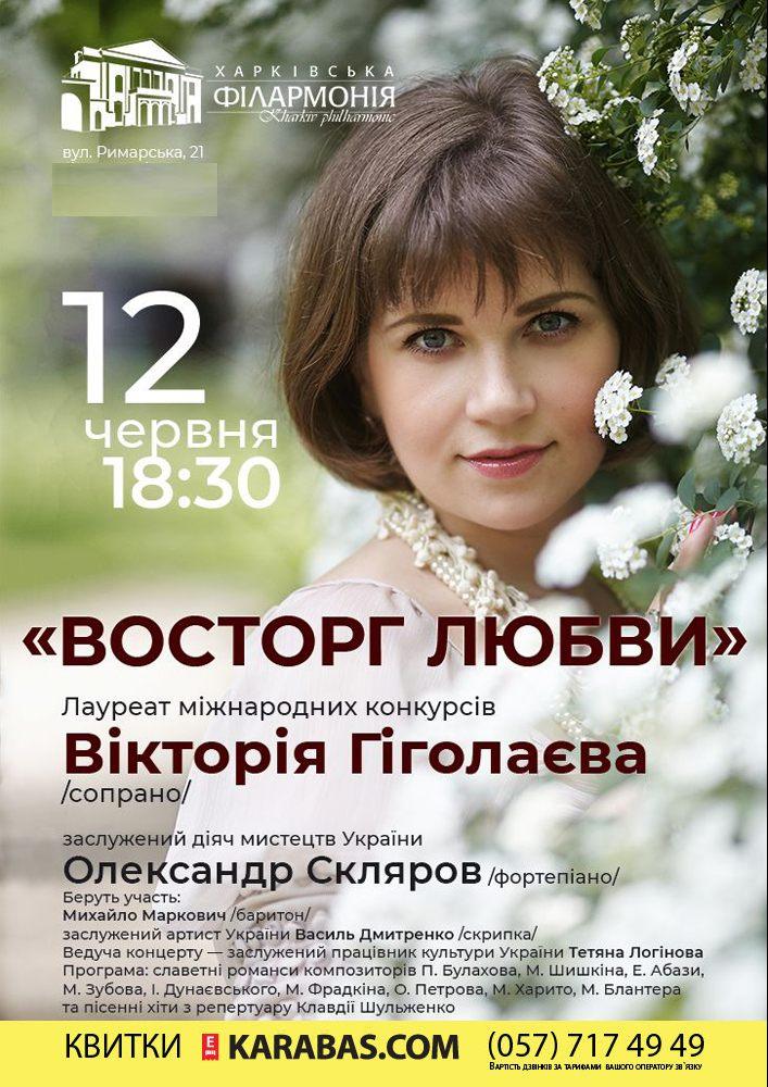 Восторг любви Харьков