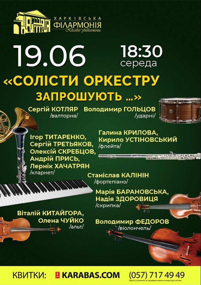 Солісти оркестру запрошують... Харьков