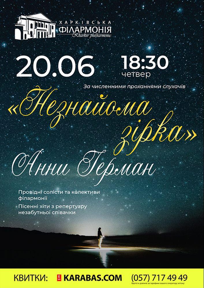 Анна Герман Харьков