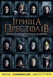 «Игрища престолов» (Purge of Kingdoms) Харьков