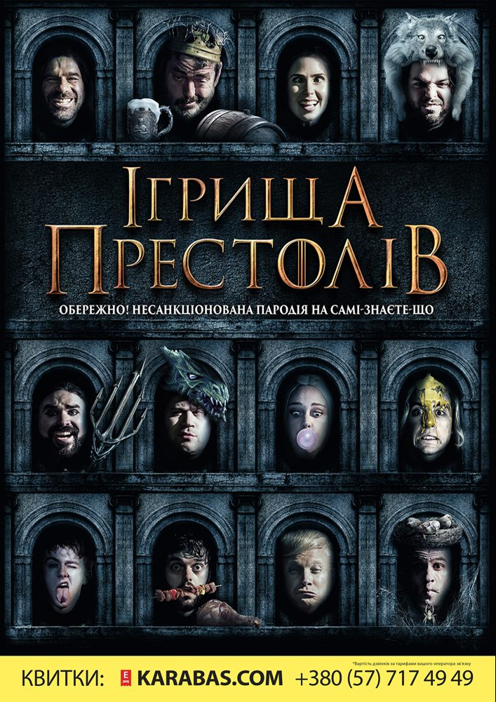 «Игрища престолов» (Purge of Kingdoms) Харьков