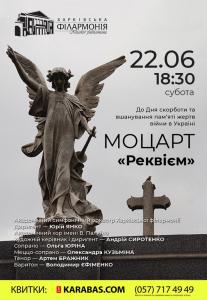 В.А. Моцарт «Реквием» Харьков